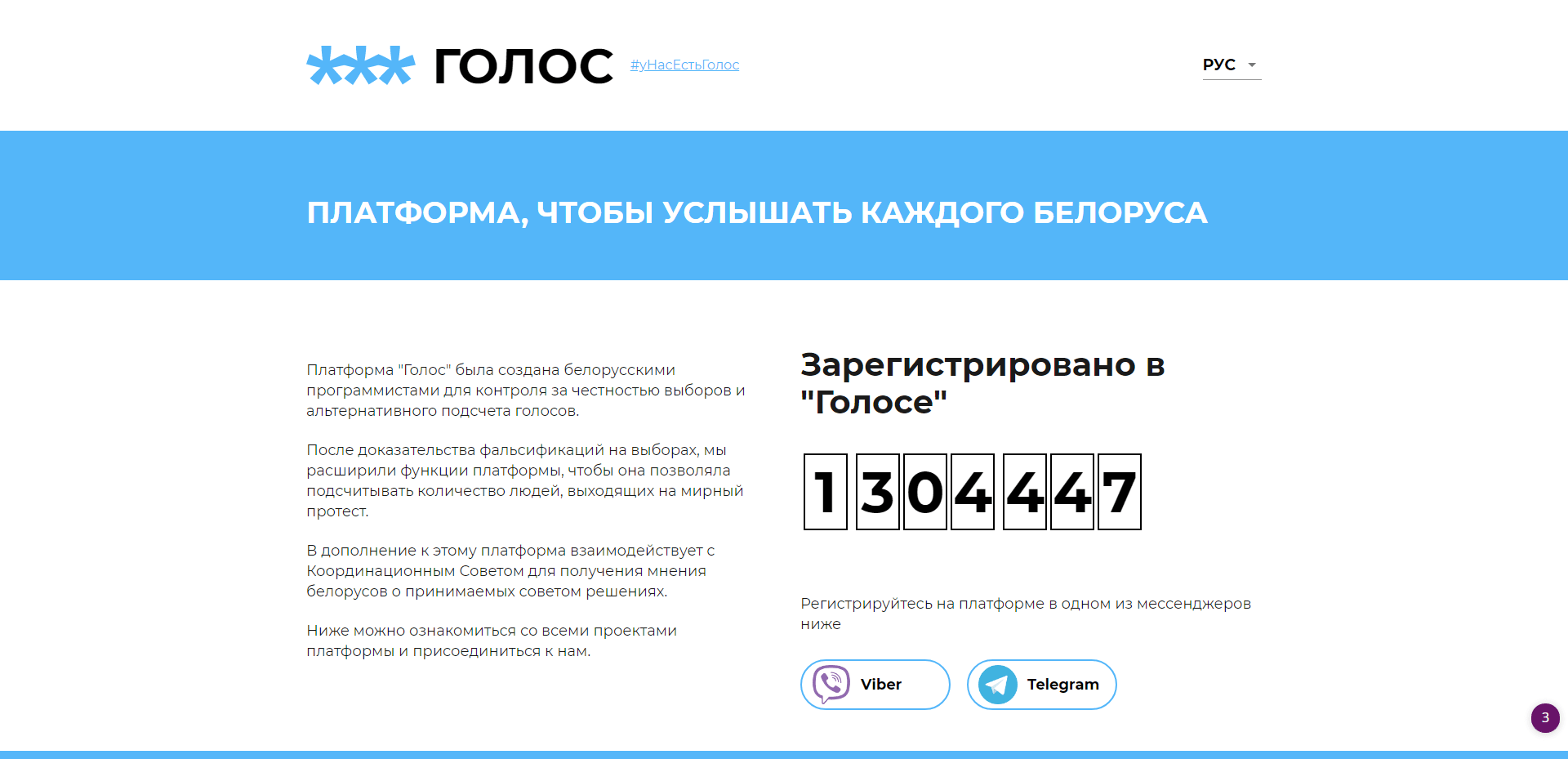 накрутка результатов платформы голос в белоруссии
