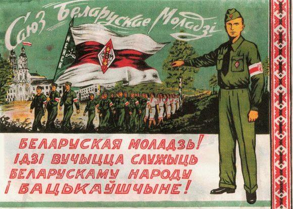 БЧБ флаг. История.