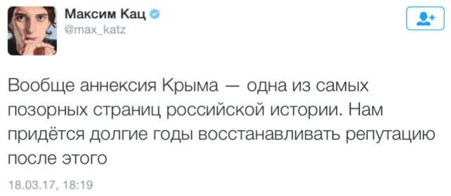 Трехлетию воссоединения Крыма с Россией