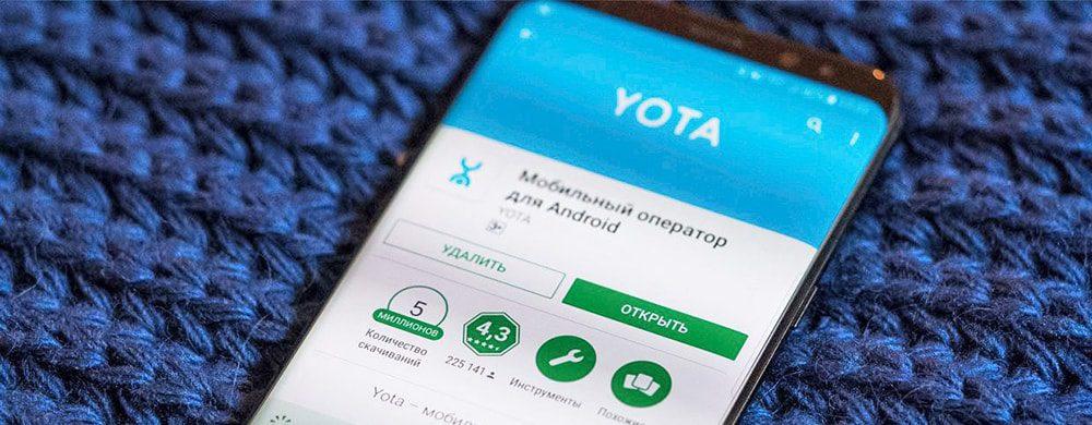 безлимитные звонки в сети yota за 1 рубль в месяц